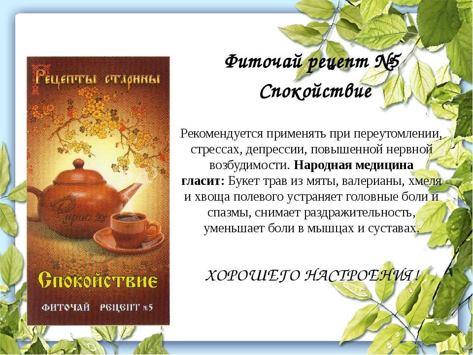 Фиточай рецепт №5 Спокойствие Рекомендуется применять при переутомлении, стр...