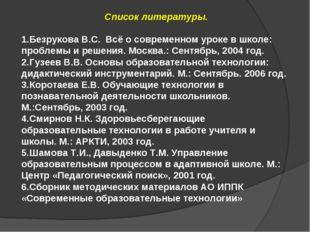 Список литературы. Безрукова В.С. Всё о современном уроке в школе: проблемы и