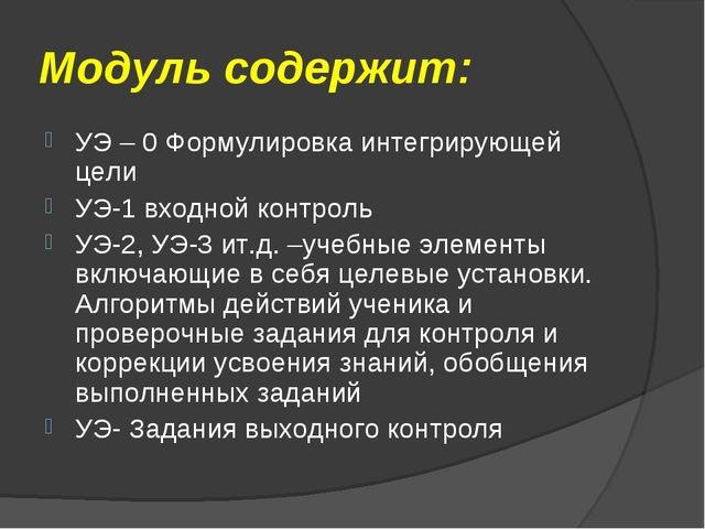 Модуль содержит: УЭ – 0 Формулировка интегрирующей цели УЭ-1 входной контроль...