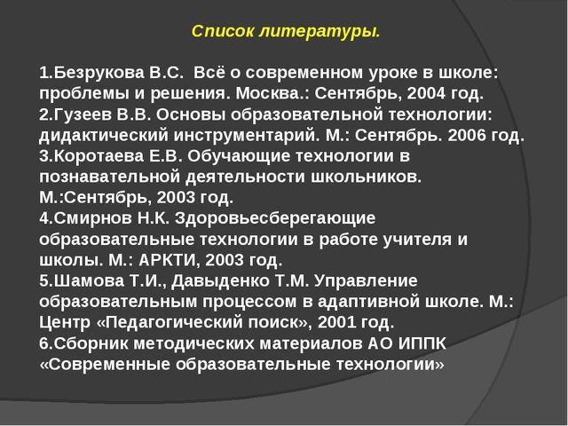 Список литературы. Безрукова В.С. Всё о современном уроке в школе: проблемы и...