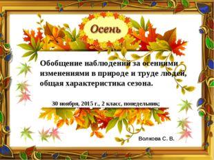 30 ноября, 2015 г., 2 класс, понедельник; Обобщение наблюдений за осенними из
