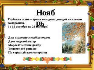 Ноябрь Глубокая осень – время холодных дождей и сильных заморозков. ( с 15 ок