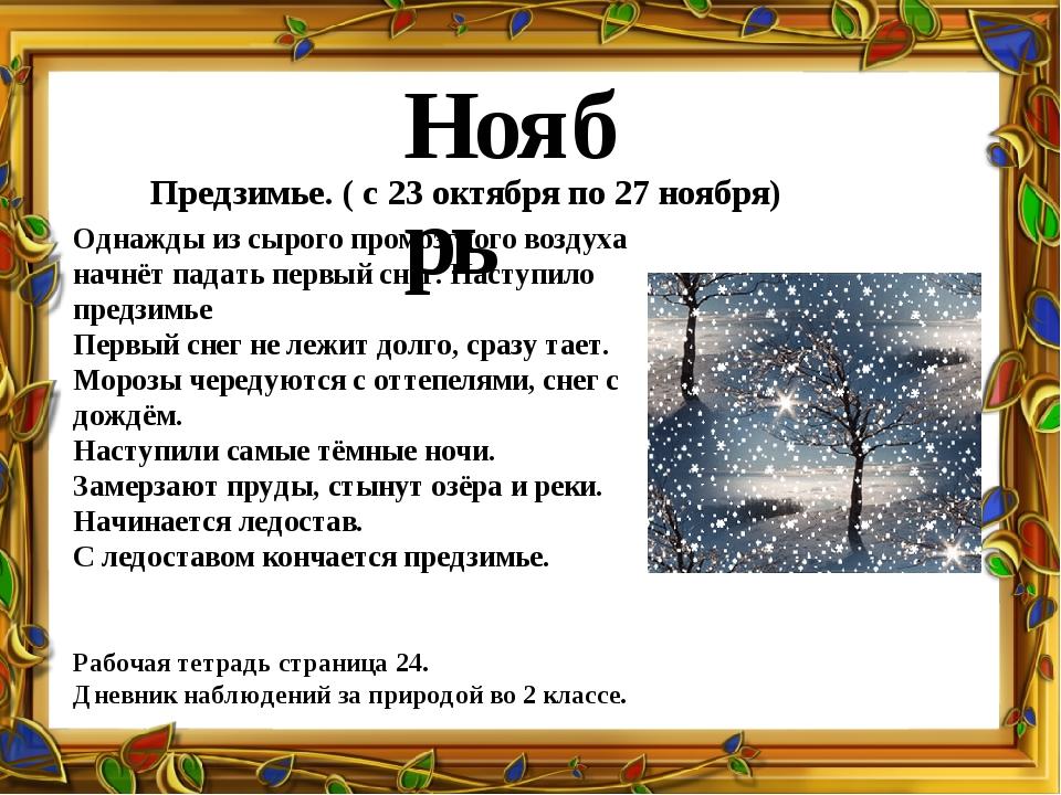 Ноябрь Предзимье. ( с 23 октября по 27 ноября) Однажды из сырого промозглого...
