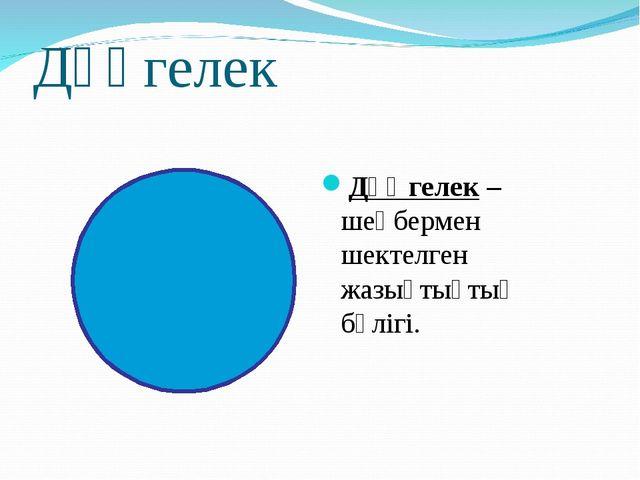 Дөңгелек Дөңгелек – шеңбермен шектелген жазықтықтың бөлігі.