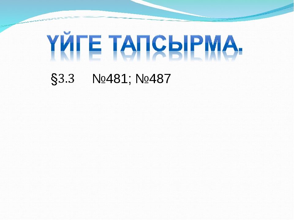 №481; №487