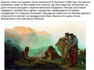 Картина «Иов и его друзья» была написана И.Е.Репиным в 1869 году. На картине
