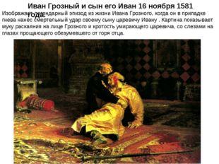 Иван Грозный и сын его Иван 16 ноября 1581 года. Изображает легендарный эпизо