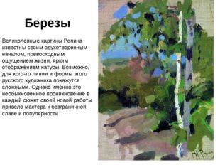 Березы Великолепные картины Репина известны своим одухотворенным началом, пре