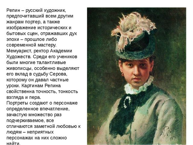 Репин – русский художник, предпочитавший всем другим жанрам портер, а также и...
