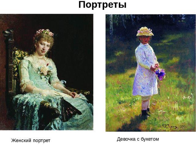 Портреты Женский портрет Девочка с букетом