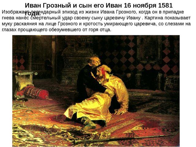 Иван Грозный и сын его Иван 16 ноября 1581 года. Изображает легендарный эпизо...