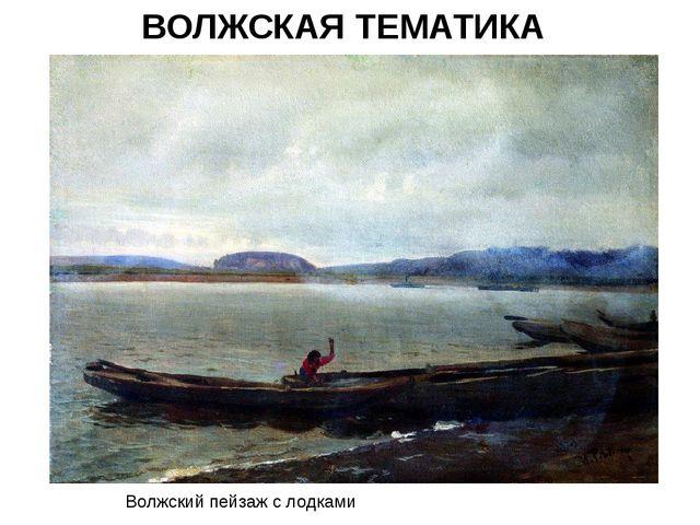 ВОЛЖСКАЯ ТЕМАТИКА Волжский пейзаж с лодками