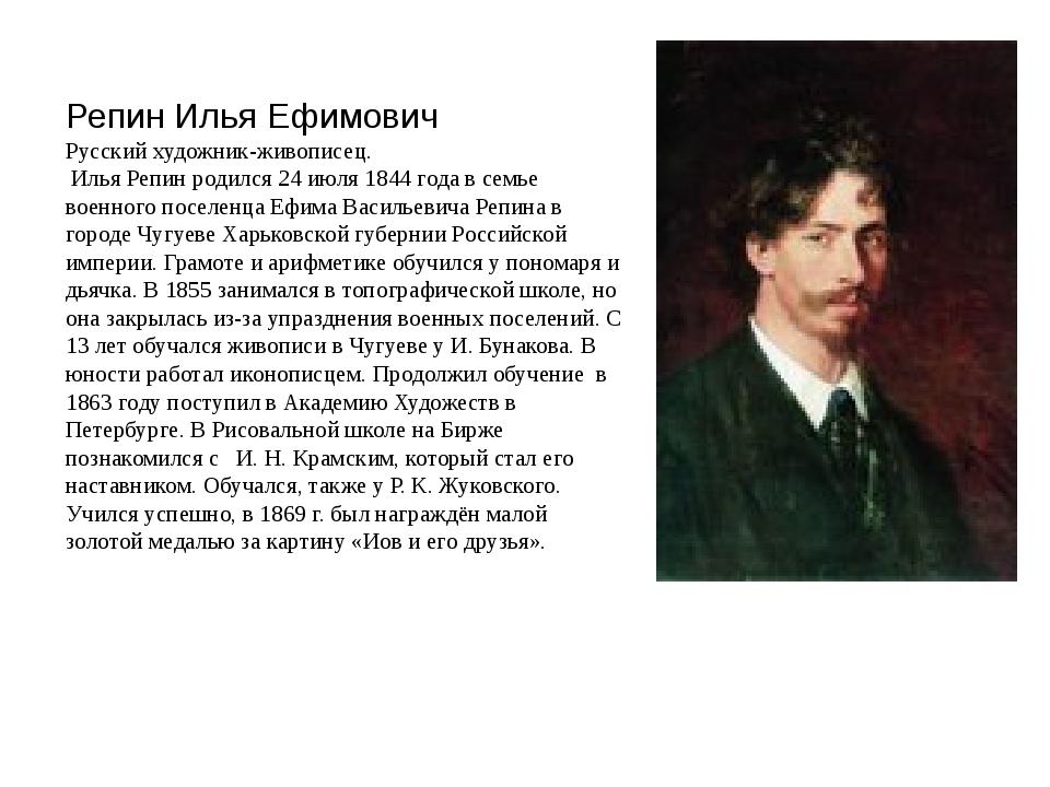 Репин Илья Ефимович Русский художник-живописец. Илья Репин родился 24 июля 18...