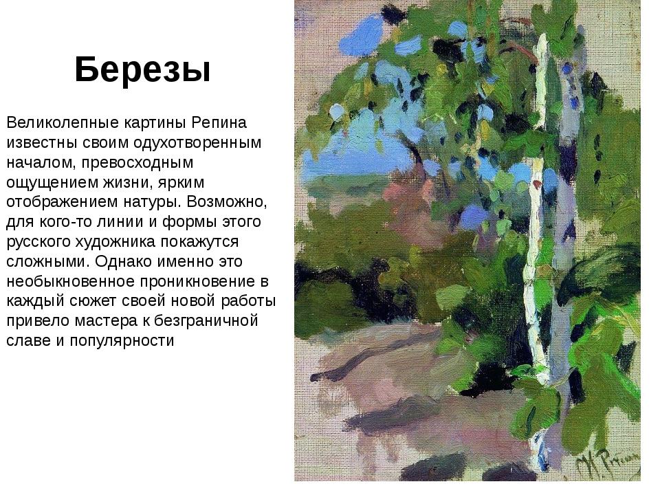 Березы Великолепные картины Репина известны своим одухотворенным началом, пре...