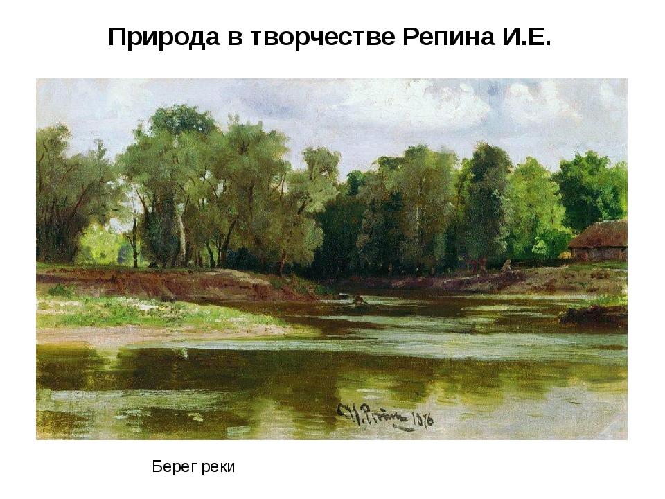 Берег реки Природа в творчестве Репина И.Е.