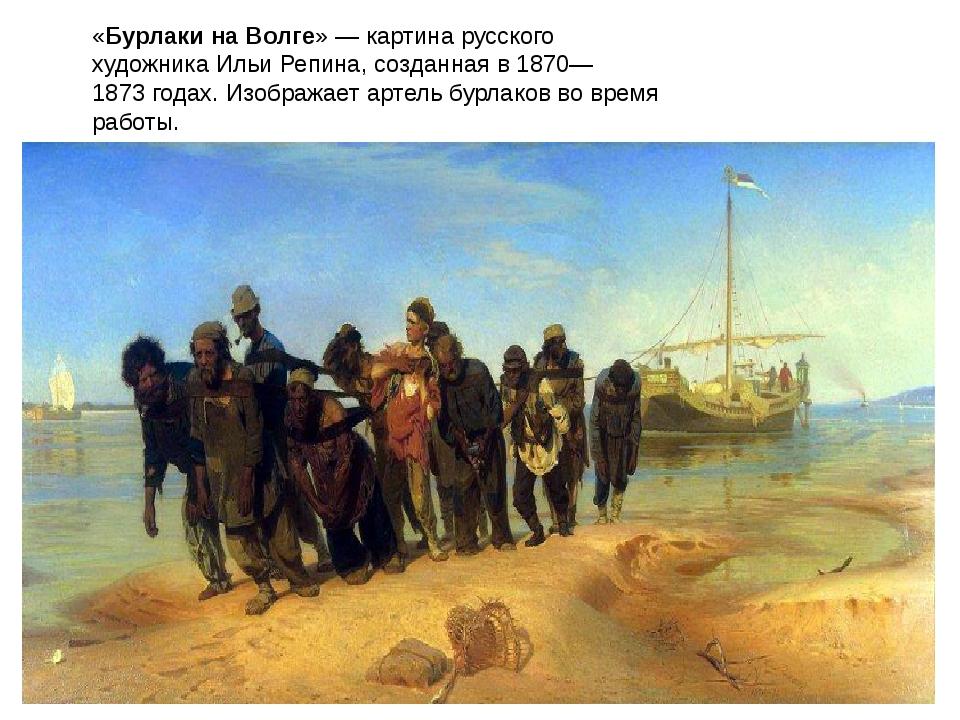 «Бурлаки на Волге»— картина русского художникаИльи Репина, созданная в 1870...
