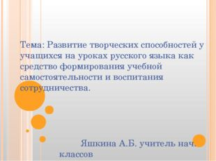 Тема: Развитие творческих способностей у учащихся на уроках русского языка к