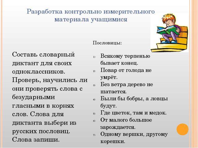 Разработка контрольно измерительного материала учащимися Составь словарный ди...