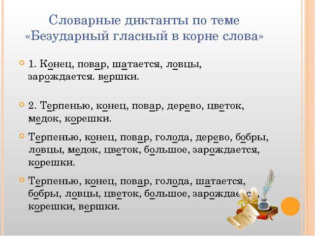 Словарные диктанты по теме «Безударный гласный в корне слова» 1. Конец, повар...