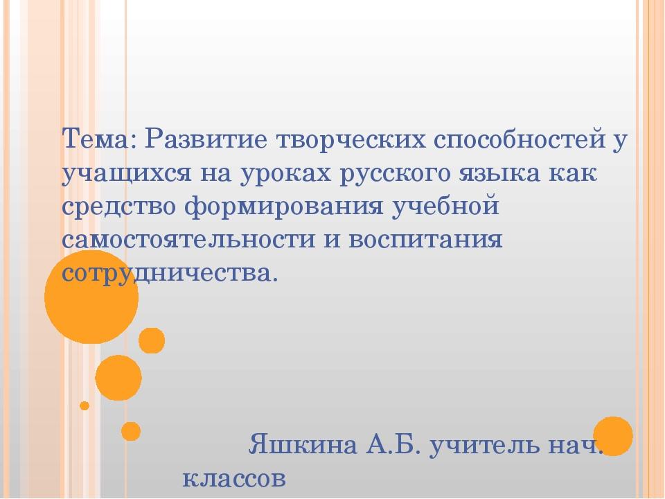 Тема: Развитие творческих способностей у учащихся на уроках русского языка к...