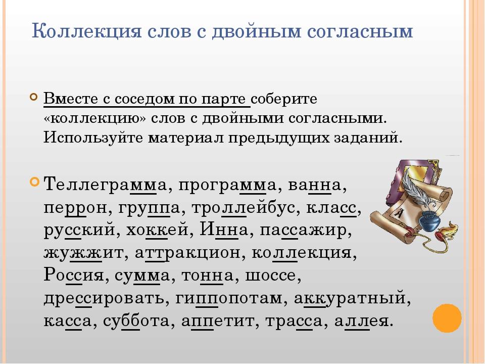 Коллекция слов с двойным согласным Вместе с соседом по парте соберите «коллек...