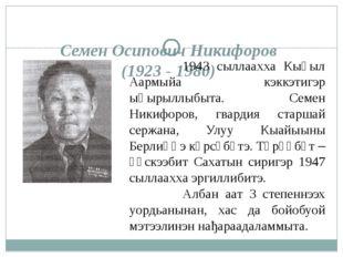 Семен Осипович Никифоров (1923 - 1980) 1943 сыллаахха Кыһыл Аармыйа кэккэтигэ