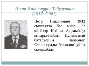 Петр Николаевич Тобуруокап (1917 - 2001) Петр Николаевич 1942 сыллаахха бэс ы