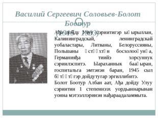 Василий Сергеевич Соловьев-Болот Боотур (1915 - 1993) Ађа дойду Улуу сэриитиг