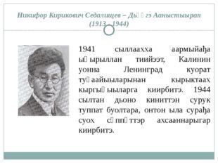 Никифор Кирикович Седалищев – Дьүөгэ Ааныстыырап (1913 - 1944) 1941 сыллаахха