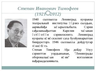 Степан Иванович Тимофеев (1921 - 2012) 1940 сыллаахха Ленинград куоракка теат