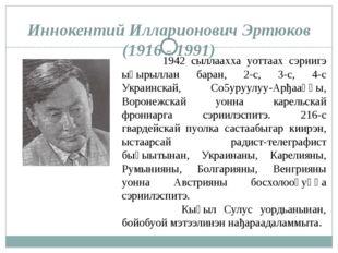 Иннокентий Илларионович Эртюков (1916 - 1991) 1942 сыллаахха уоттаах сэриигэ