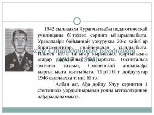 Алексей Спиридонович Бродников (1917 - 1998) 1942 сыллаахха Чурапчытаа5ы пед