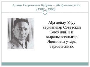 Архип Георгиевич Кудрин – Абађыыныскай (1907 - 1960) Ађа дойду Улуу сэриитигэ