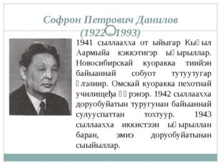 Софрон Петрович Данилов (1922 - 1993) 1941 сыллаахха от ыйыгар Кыһыл Аармыйа