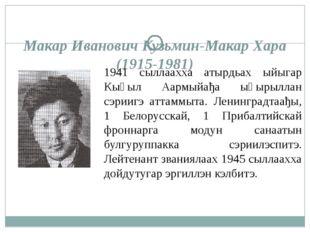 Макар Иванович Кузьмин-Макар Хара (1915-1981) 1941 сыллаахха атырдьах ыйыгар