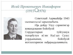 Исай Прокопьевич Никифоров (1915 - 1976) Советскай Аармыйађа 1943 сыллаахха ы