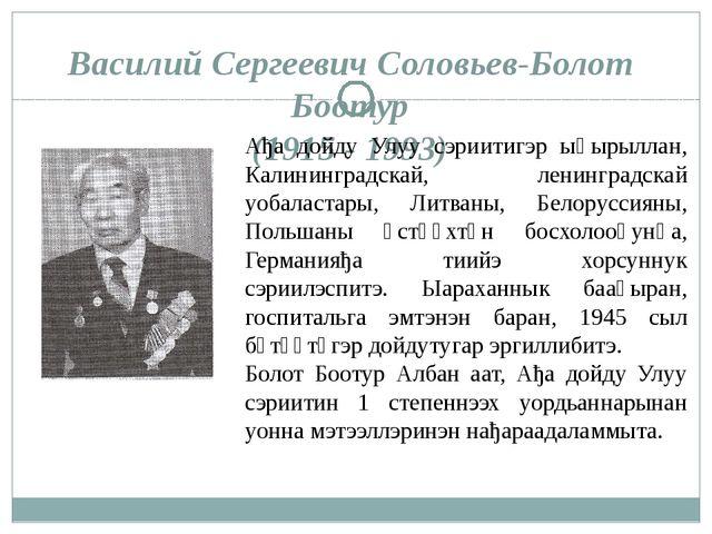 Василий Сергеевич Соловьев-Болот Боотур (1915 - 1993) Ађа дойду Улуу сэриитиг...