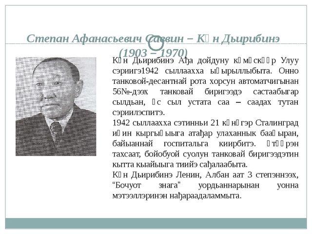 Степан Афанасьевич Саввин – Күн Дьирибинэ (1903 – 1970) Күн Дьирибинэ Ађа дой...