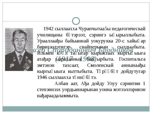 Алексей Спиридонович Бродников (1917 - 1998) 1942 сыллаахха Чурапчытаа5ы пед...