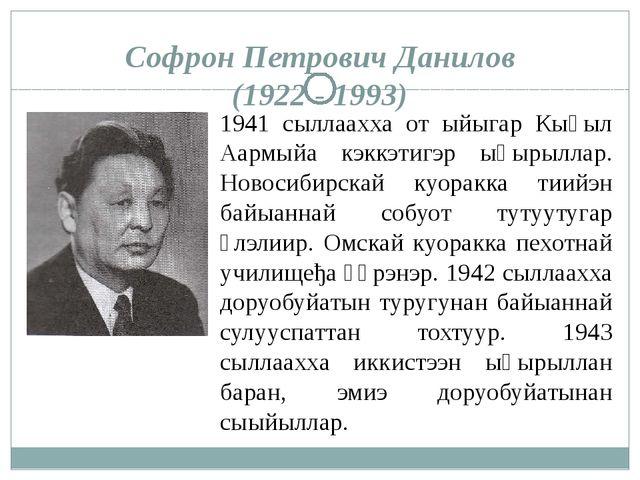 Софрон Петрович Данилов (1922 - 1993) 1941 сыллаахха от ыйыгар Кыһыл Аармыйа...