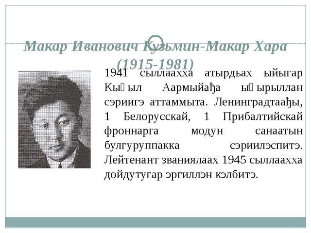 Макар Иванович Кузьмин-Макар Хара (1915-1981) 1941 сыллаахха атырдьах ыйыгар...