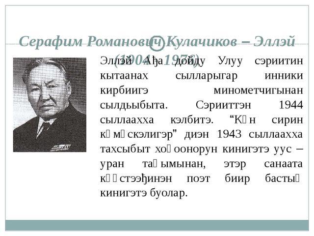 Серафим Романович Кулачиков – Эллэй (1904 - 1976) Эллэй Ађа дойду Улуу сэриит...