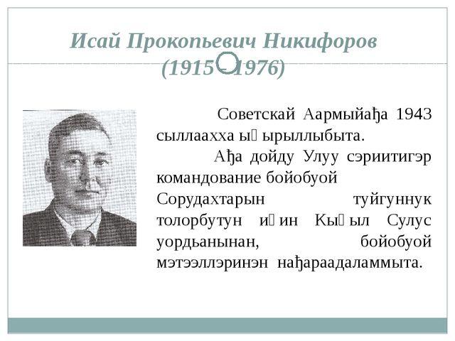 Исай Прокопьевич Никифоров (1915 - 1976) Советскай Аармыйађа 1943 сыллаахха ы...