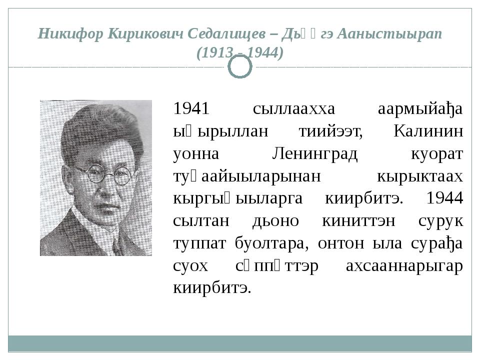 Никифор Кирикович Седалищев – Дьүөгэ Ааныстыырап (1913 - 1944) 1941 сыллаахха...