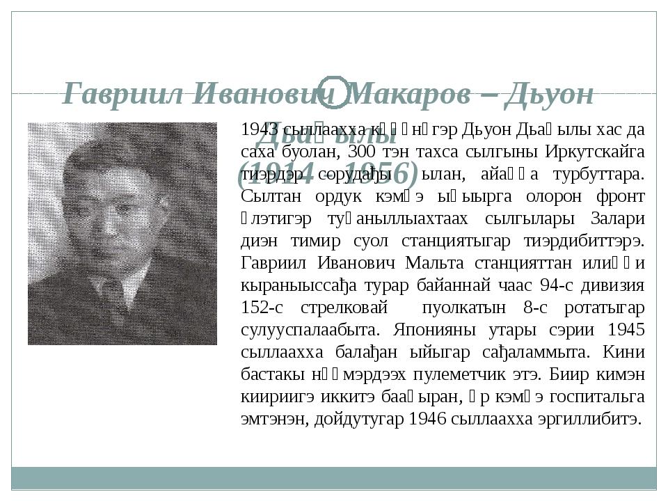Гавриил Иванович Макаров – Дьуон Дьаңылы (1914 - 1956) 1943 сыллаахха күһүнүг...