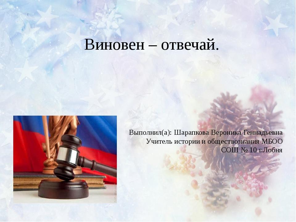 Выполнил(а): Шарапкова Вероника Геннадьевна Учитель истории и обществознания...