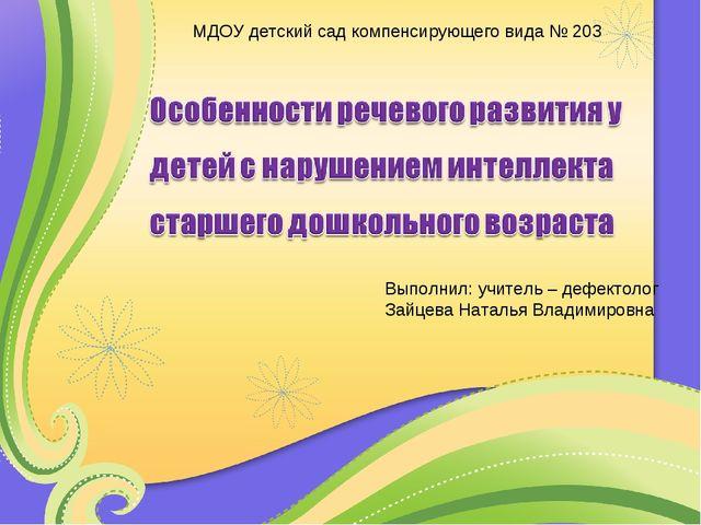 МДОУ детский сад компенсирующего вида № 203 Выполнил: учитель – дефектолог За...