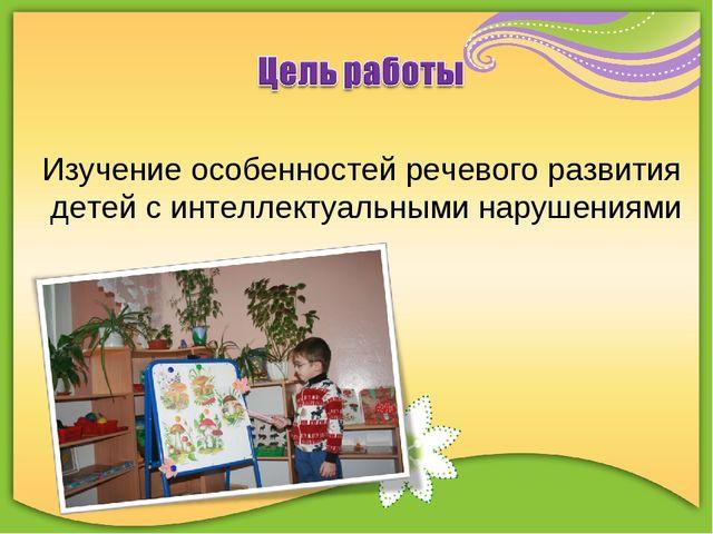 Изучение особенностей речевого развития детей с интеллектуальными нарушениями