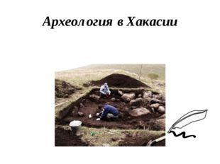 Археология в Хакасии