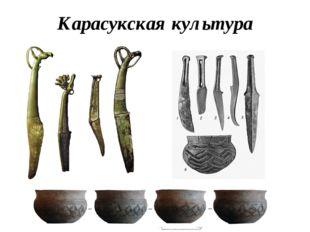 Карасукская культура